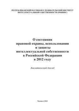 О состоянии правовой охраны и защиты интеллектуальной собственности в РФ в 2012 году.  Аналитический доклад