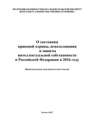 О состоянии правовой охраны и защиты интеллектуальной собственности в РФ в 2016 году.  Аналитический доклад