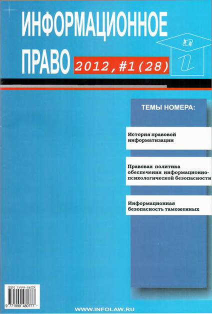 "Journal ""The Information Law"""