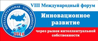 VII Международный Форум «Инновационное развитие через рынок интеллектуальной собственности»
