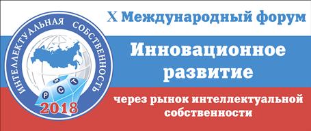 X Международный Форум «Инновационное развитие через рынок интеллектуальной собственности»