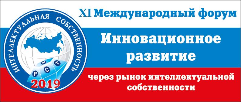 XI Международный Форум «Инновационное развитие через рынок интеллектуальной собственности»