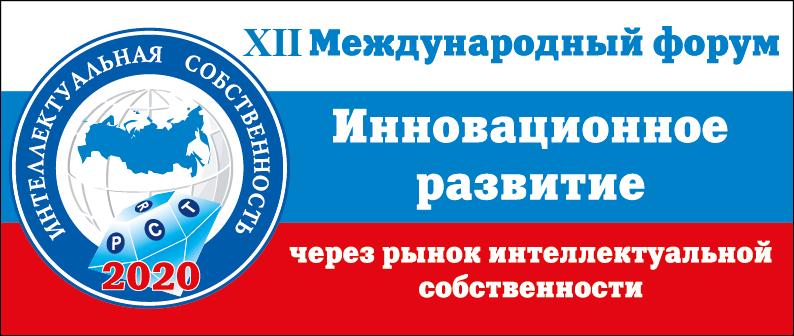XII Международный Форум «Инновационное развитие через рынок интеллектуальной собственности»