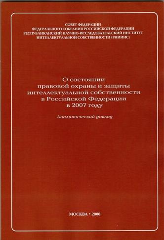 Аналитический доклад «О состоянии правовой охраны и защиты интеллектуальной собственности в Российской Федерации в 2007 году»