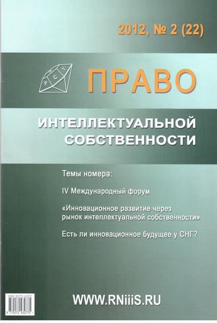 Журнал «Право интеллектуальной собственности»