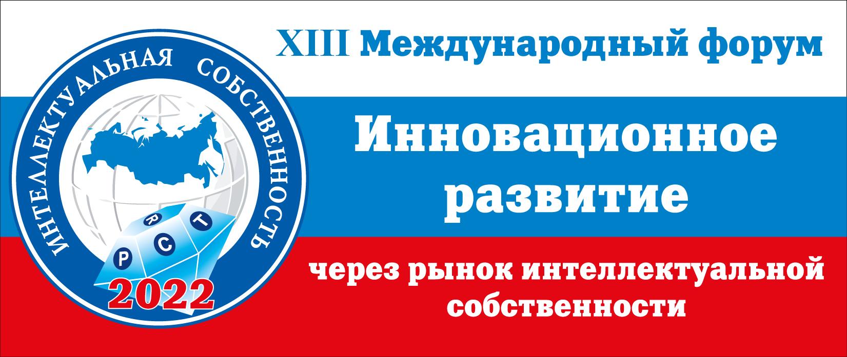 XIII Международный Форум «Инновационное развитие через рынок интеллектуальной собственности»